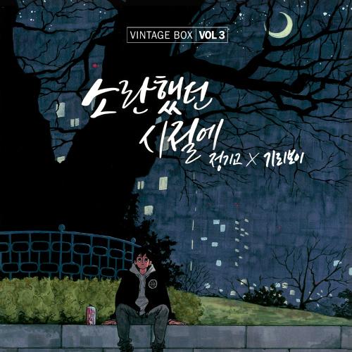 Giriboy、郑基高 - 빈티지박스 Vol.3(VINTAGE BOX Vol.3)[320K/MP3]