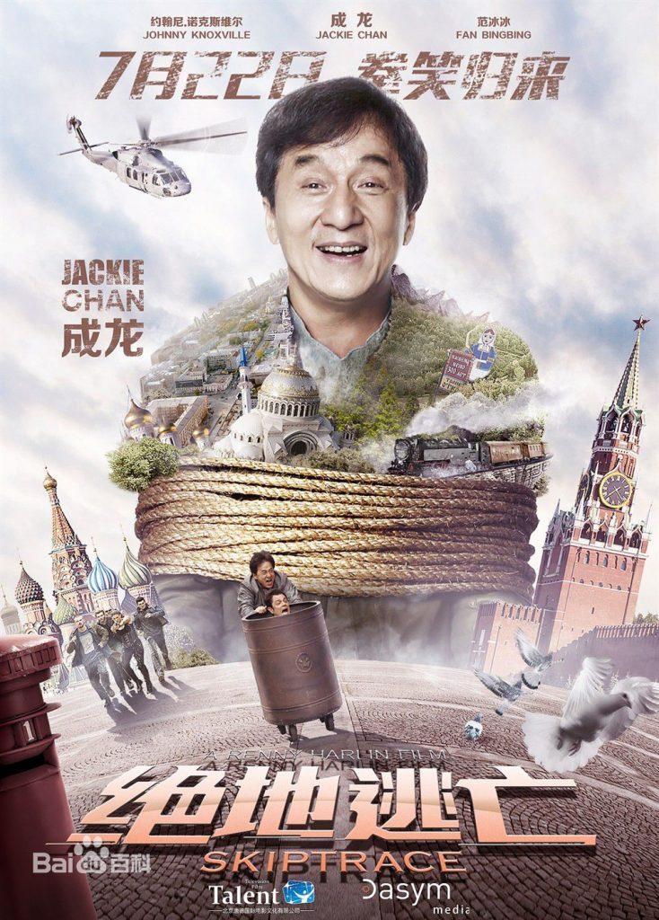 《绝地逃亡》国内版高清中字片源,是由北京唐德国际电影文化有限公司出品的动作喜剧片
