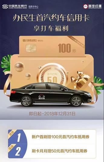 民生信用卡:首汽约车与民生银行推出联名信用卡