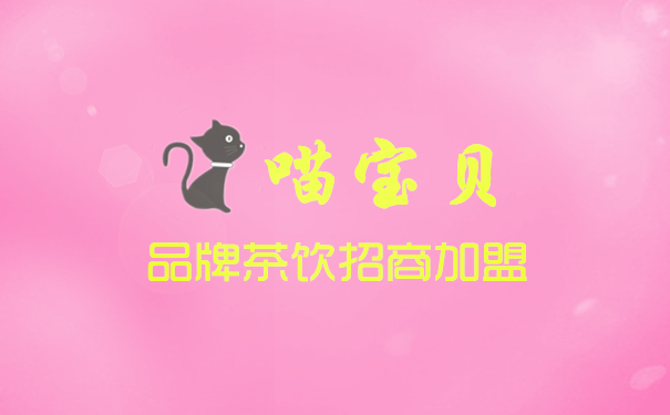 喵宝贝:一个专注奶茶店加盟的招商加盟网站