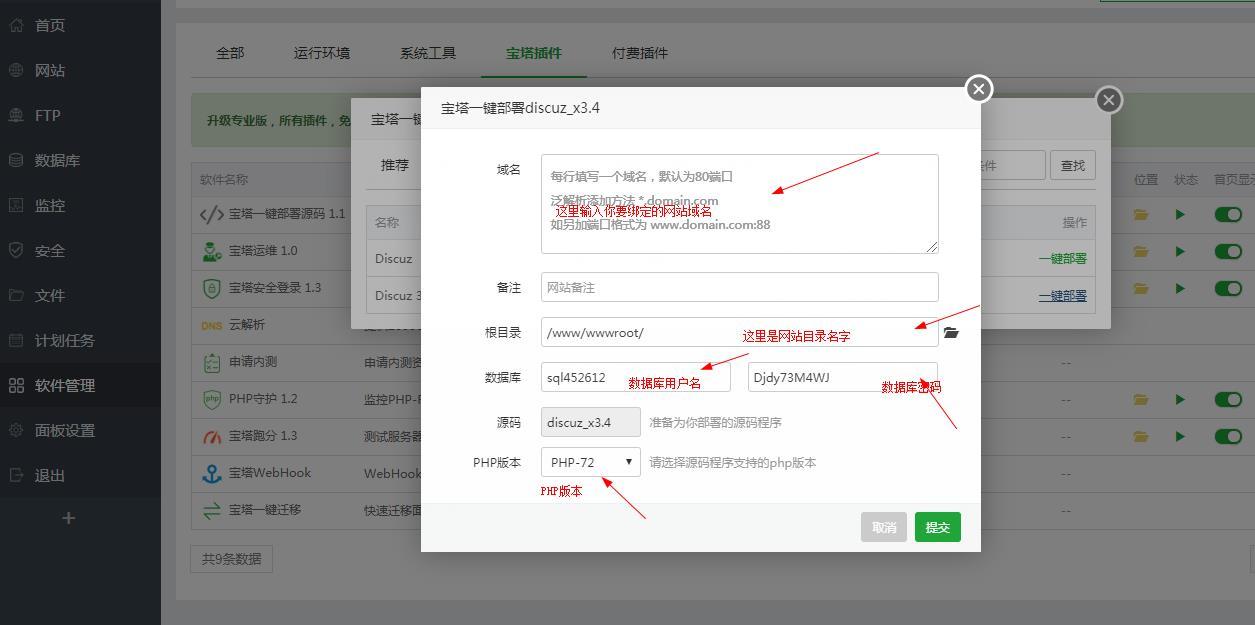 如何使用Discuz X3.4搭建一个招商加盟网站