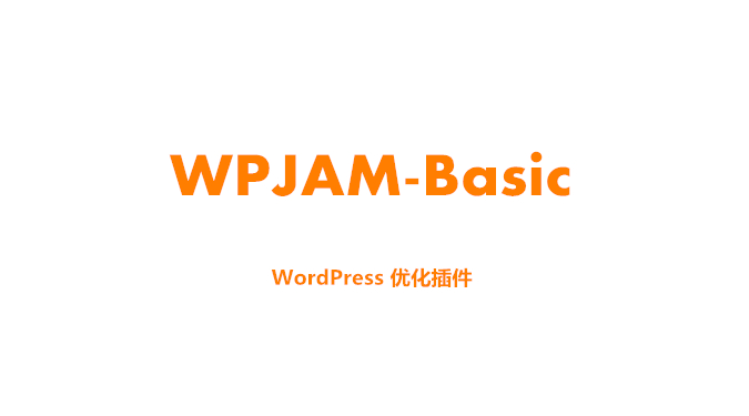 WordPress优化插件:WPJAM-Basic,让WP博客飞起来