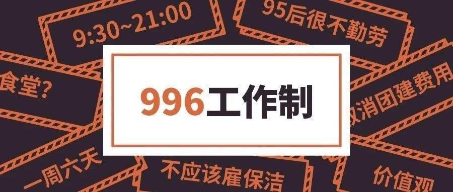 """96工作制上热搜与GitHub,给你们讲点比996还恶心的"""""""