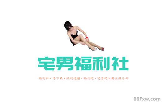 """6福利社丨汤不热_宅男福利吧_宅男吧_66Fulishe"""""""