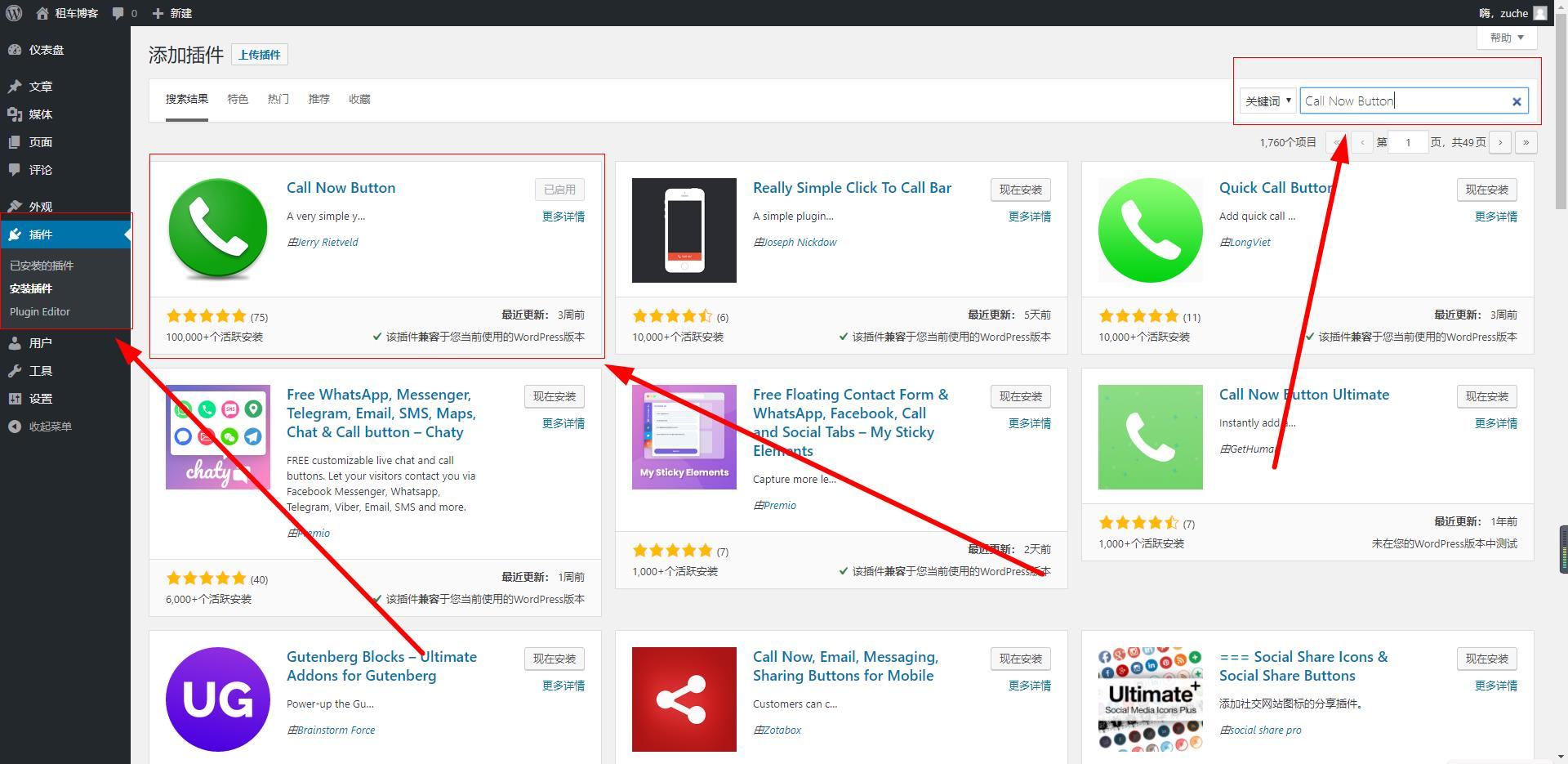 WordPress教程:使用WP插件创建手机端底部悬浮菜单