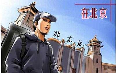 今夜无眠,今晚我将踏上从北京返家的路程,送给北漂们