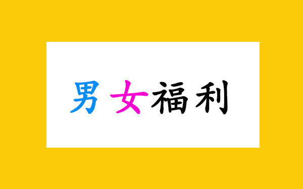 男福利_女福利_男女福利_男屌丝_女屌丝_男女屌丝