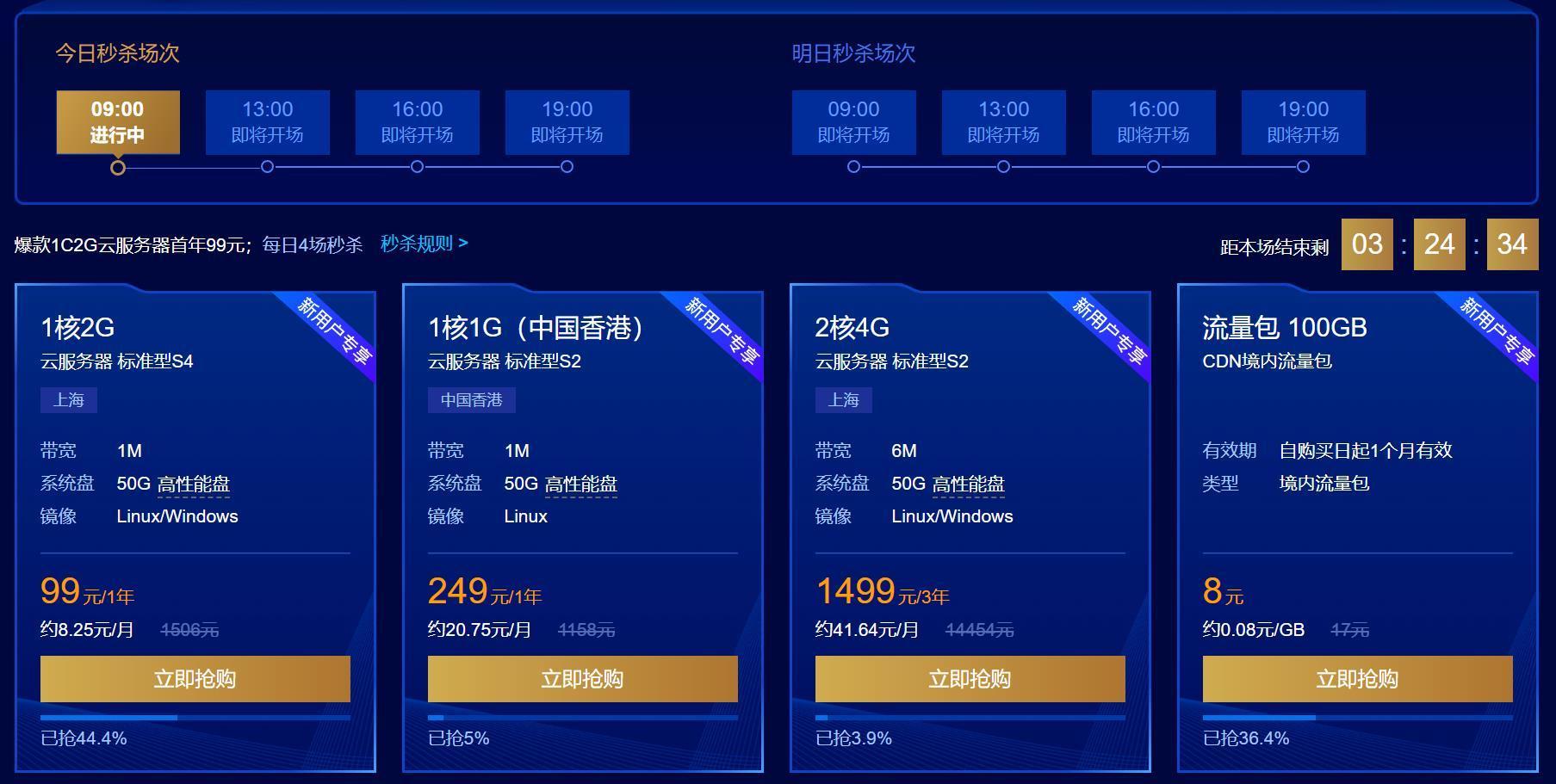 腾讯云丨新用户专享云服务器秒杀,2核4G云服务器3年1499元