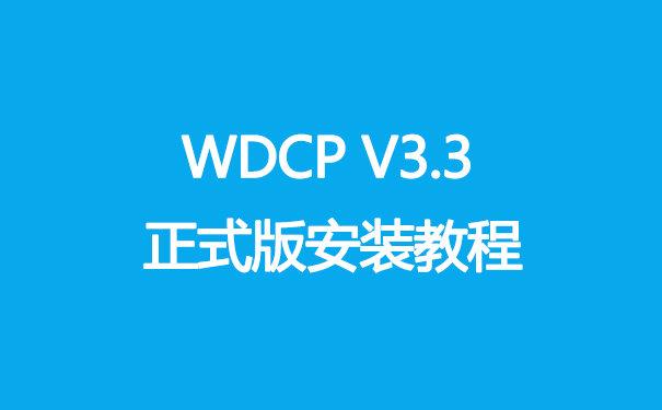 阿里云服务器安装WDCPV3.3正式版视频教程与设置301跳转