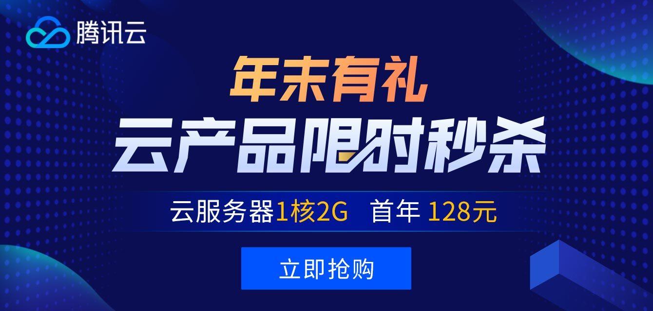 腾讯云4核8G服务器2年2400,5M带宽100%CPU性能插图1