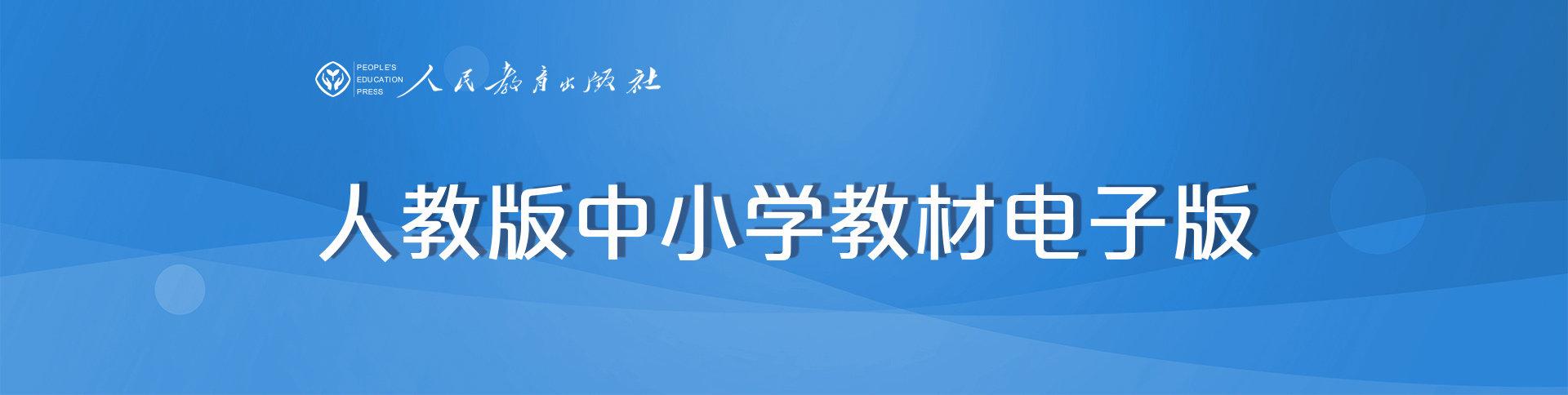 """020年春季教科书丨人教版高中、初中、小学电子课本全套"""""""