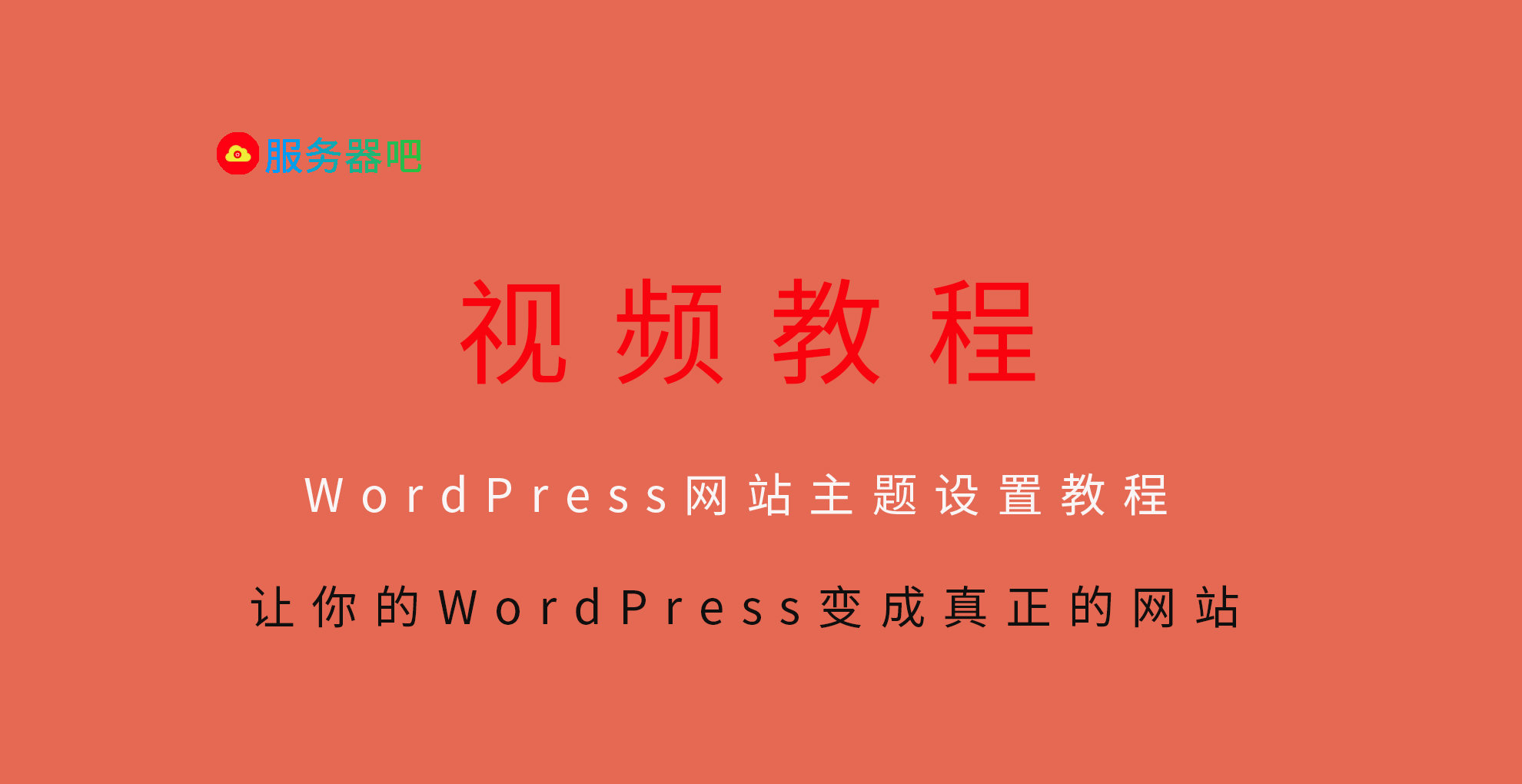 WordPress主题设置教程,让你的WordPress变成真正的网站