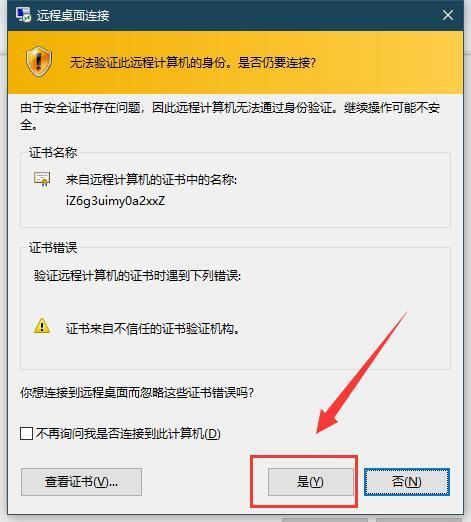 建站教程丨网站服务器应该选择Windows系统还是Linux系统插图29