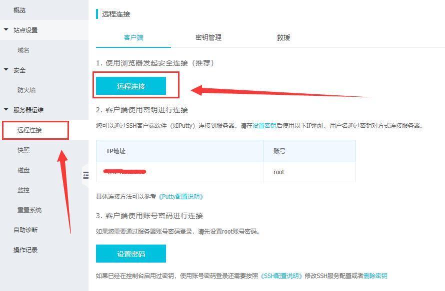 阿里云香港轻量应用服务器与ECS服务器远程连接插图1