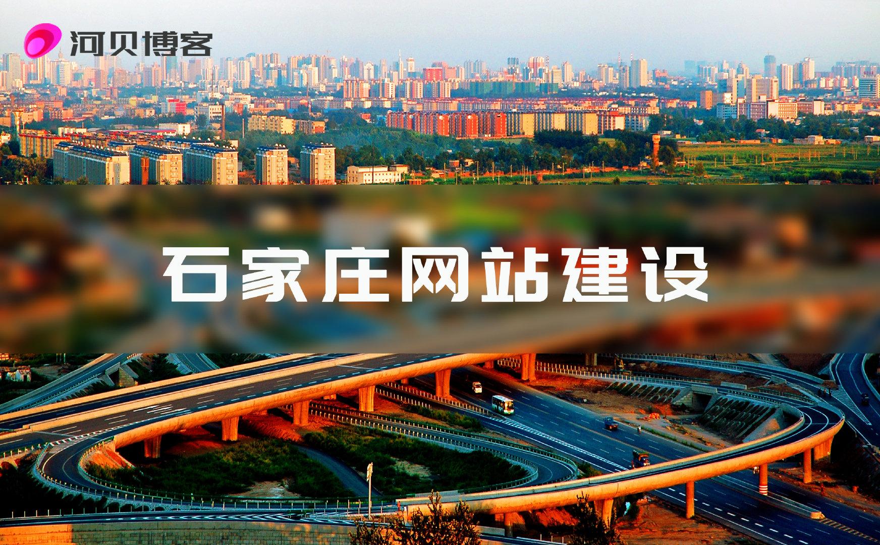 石家庄网站建设丨石家庄网站搭建_石家庄网站开发
