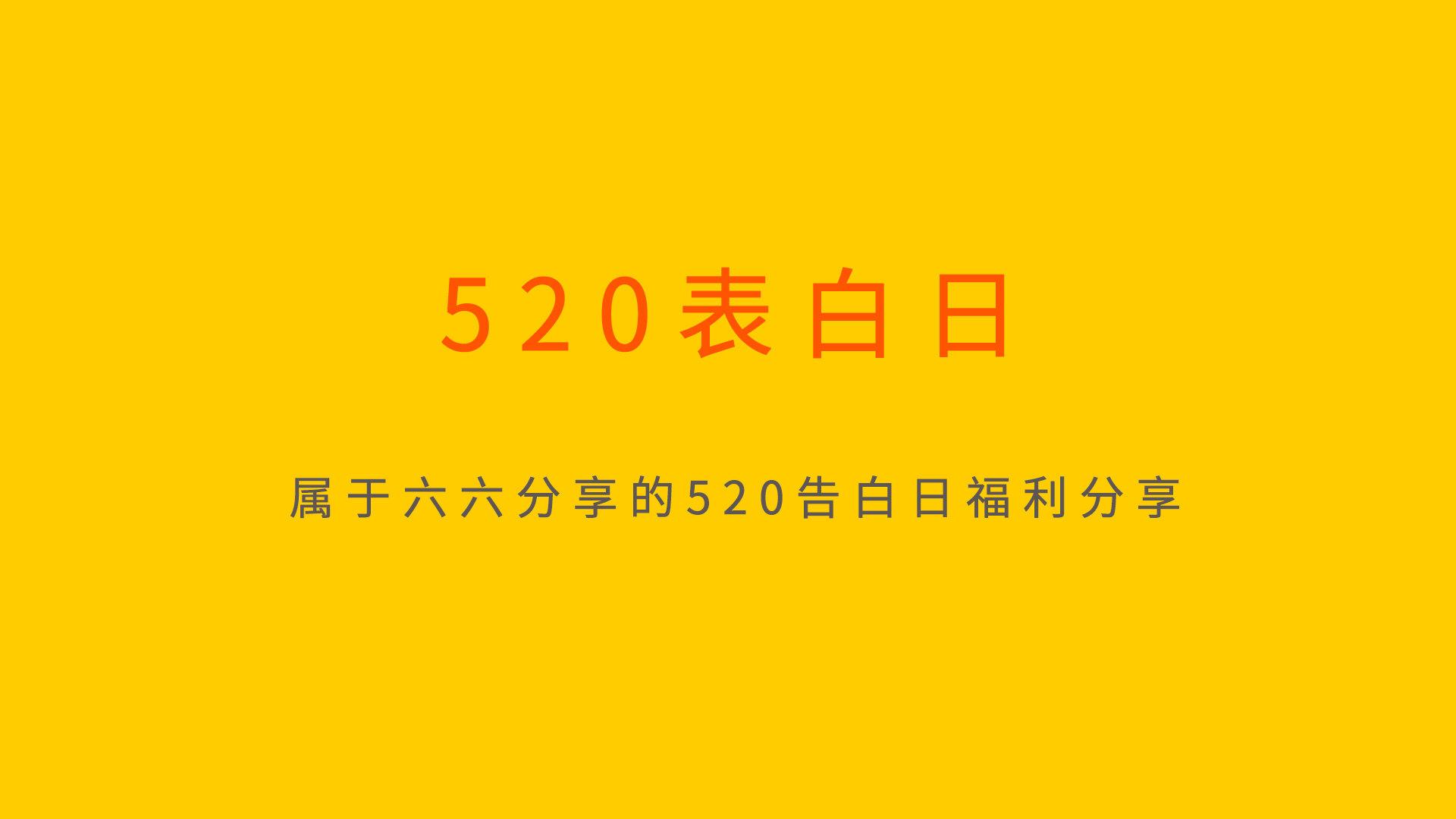 """20表白日丨属于六六分享的520告白日福利分享"""""""