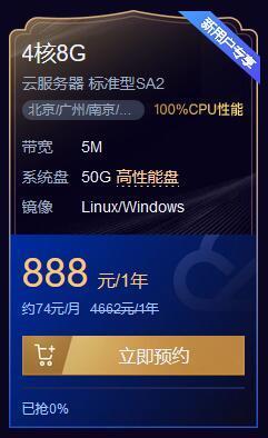 腾讯云便宜云服务器,4核8G云服务器三年平均下来,一年只需666