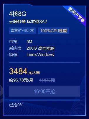 腾讯云大硬盘新用户专享服务器,价格低,好用,盘他