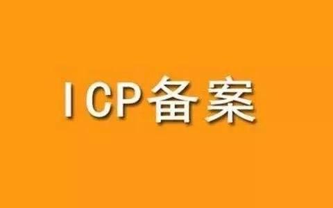 .CC域名已获工信部许可,但是在阿里云目前仍然无法备案