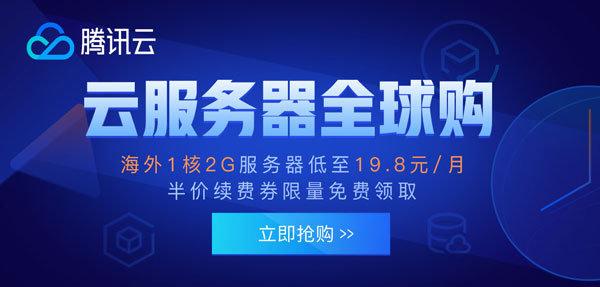 腾讯云国外服务器_2核4G服务器_新用户专享2400元三年