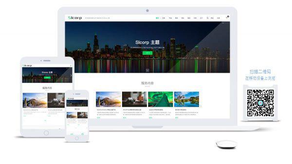 Slcorp主题丨萨龙网络开发的WordPress企业站通用主题