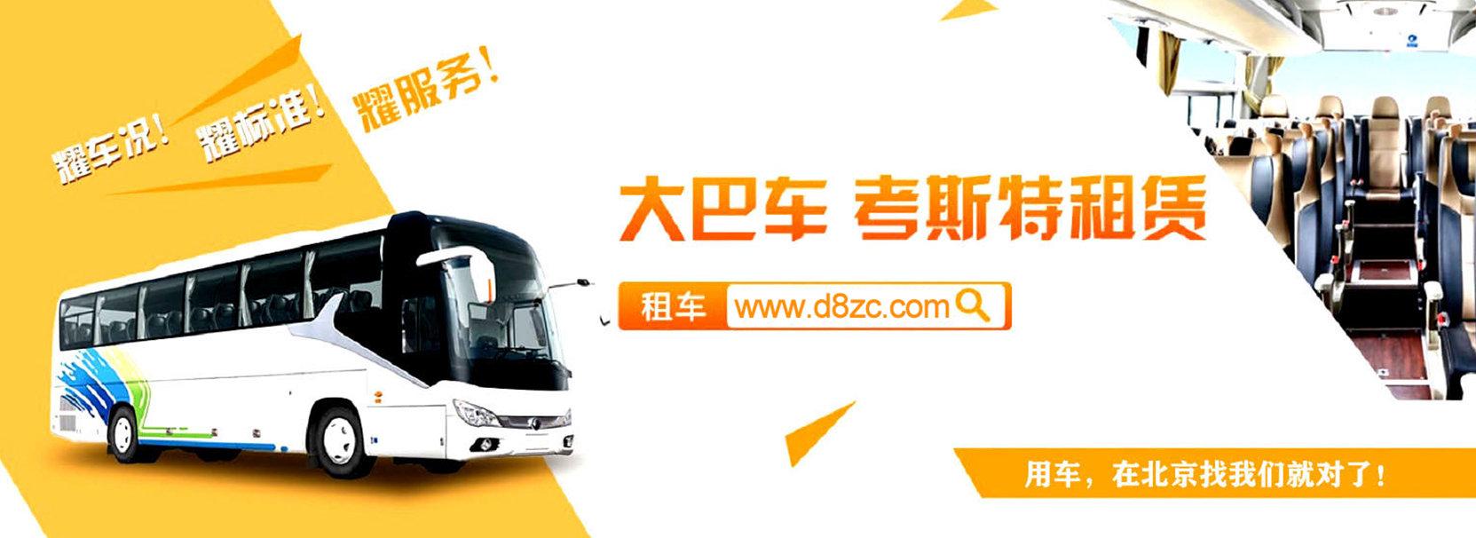 北京到坝上草原大巴租车价格