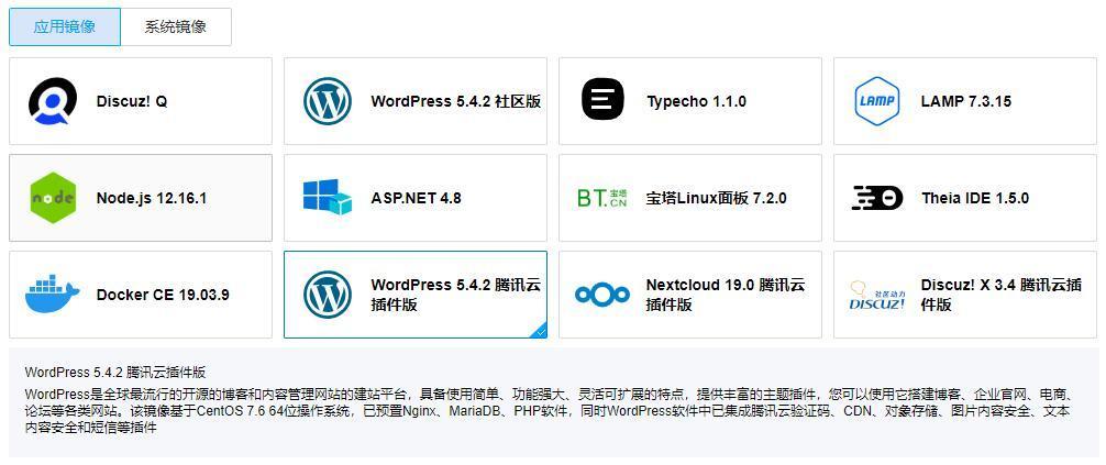 腾讯云服务器选择,云服务器与轻量应用服务器插图4