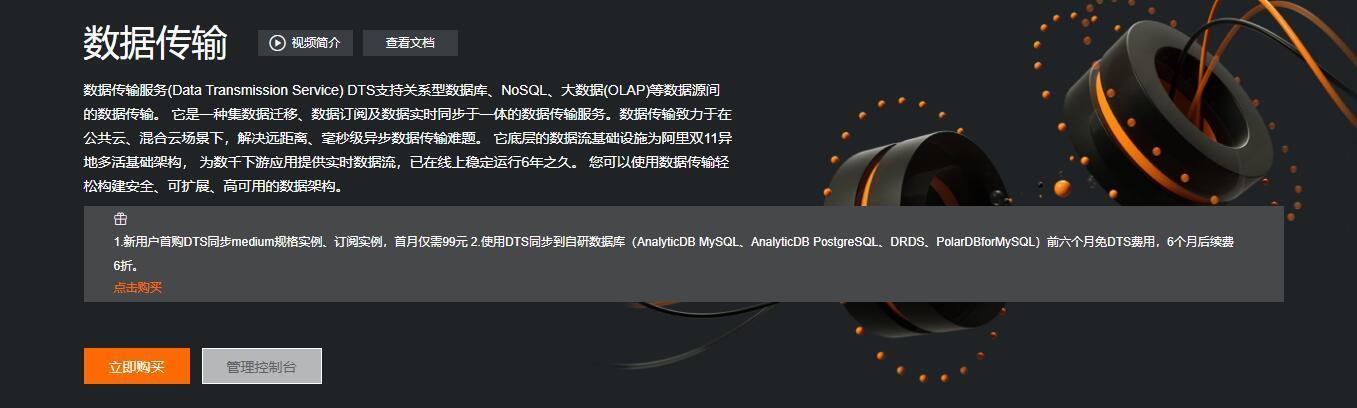 阿里云RDS数据库迁移到服务器自建MySQL数据库