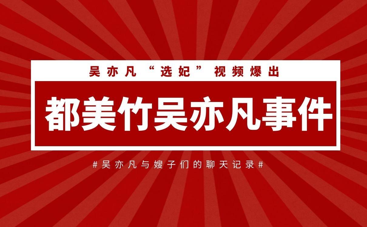 """都美竹吴亦凡事件,""""选妃""""视频爆出,聊天记录乱入"""