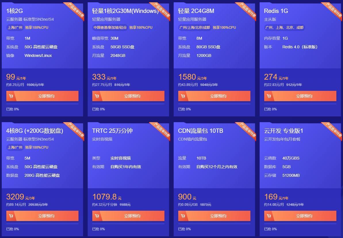 便宜云服务器丨2021年8月阿里云与腾讯云服务器推荐