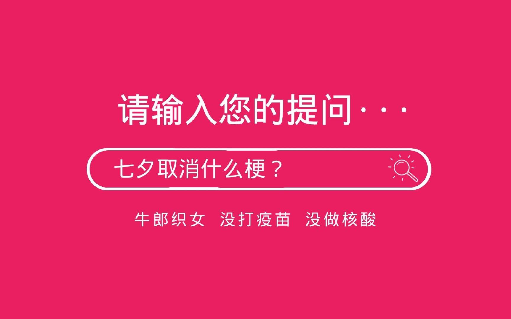 """七夕取消是什么梗,七夕节""""牛郎织女""""竟然没打疫苗"""