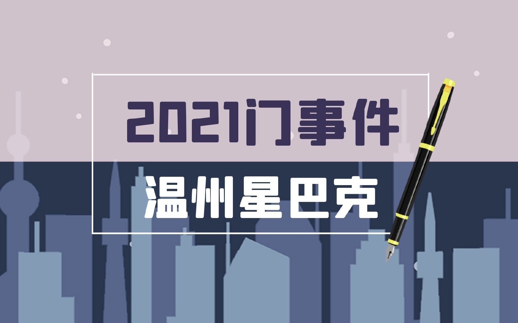 星巴克门事件丨2021温州星巴克视频事件