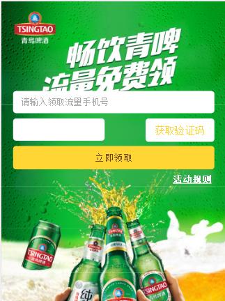 中国联通300M免费流量