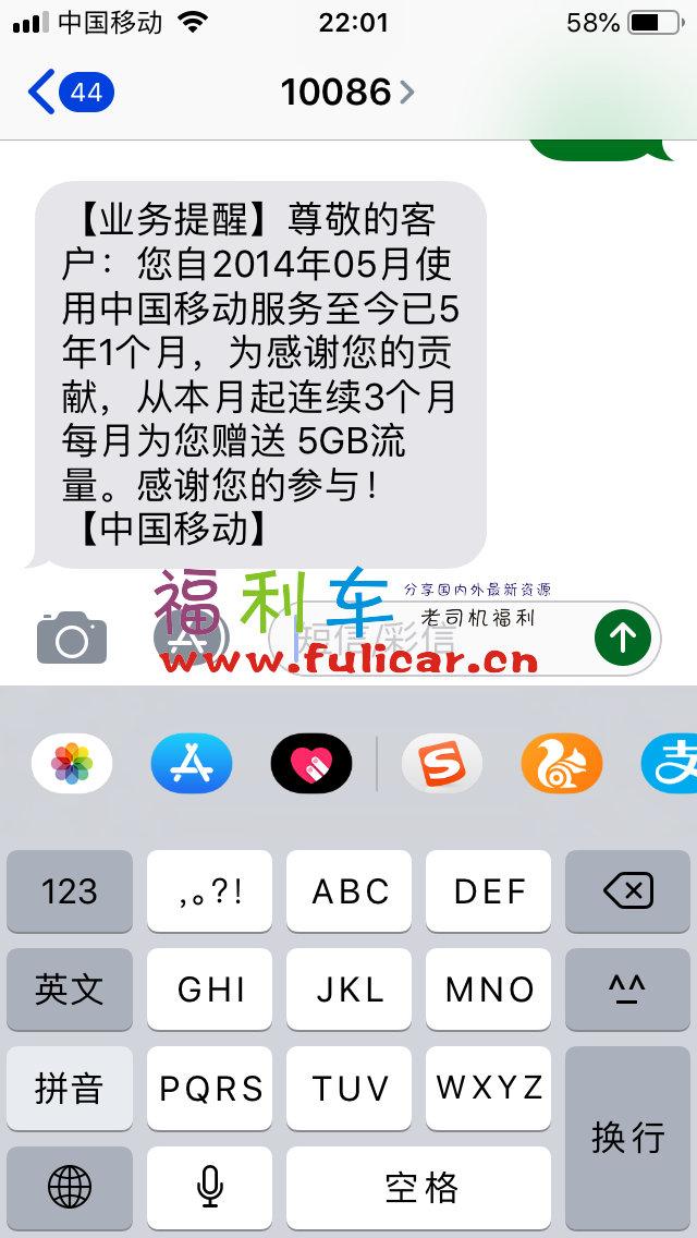 中国移动福利,根据网龄领流量