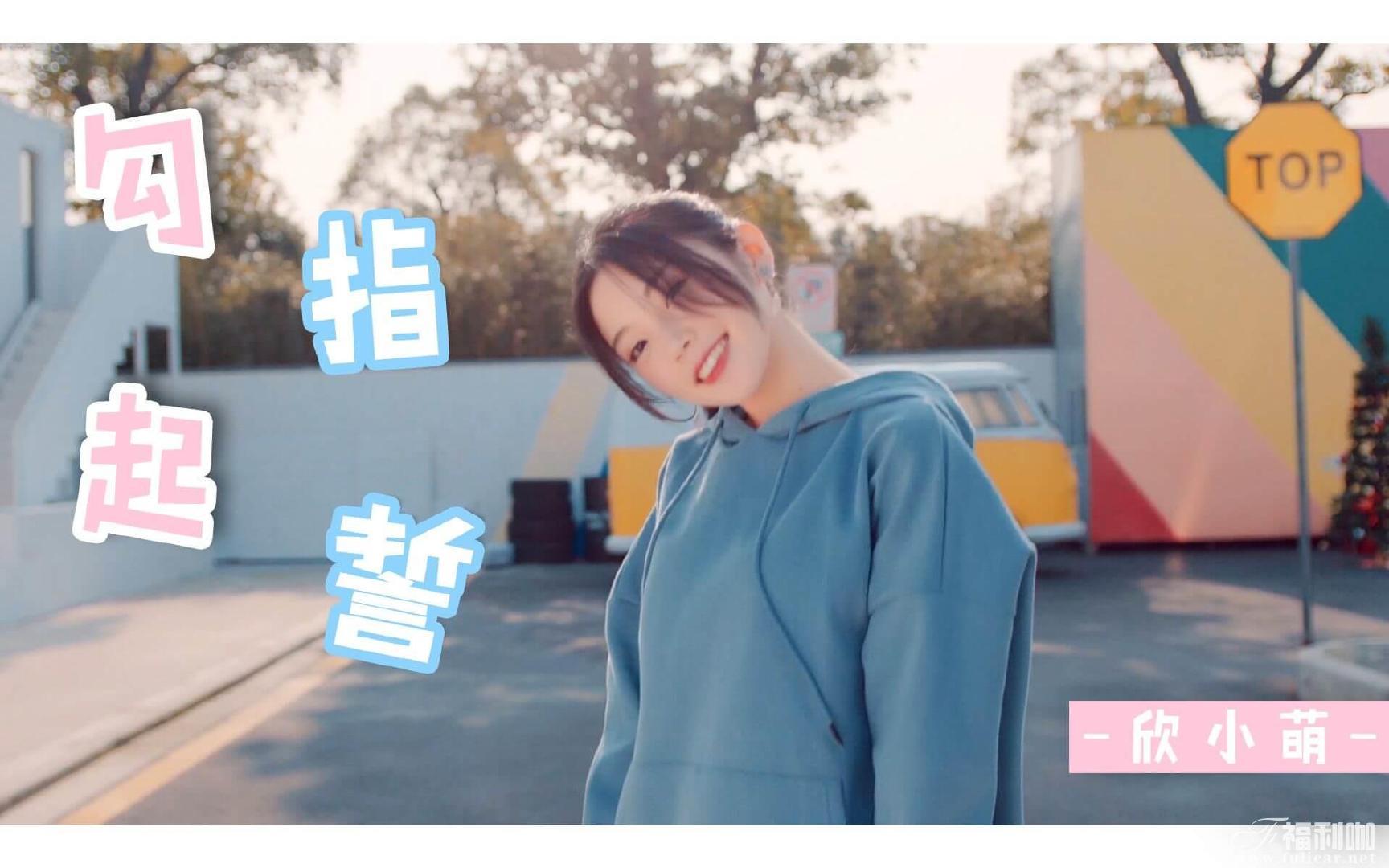 【勾指起誓】欣小萌高清MV