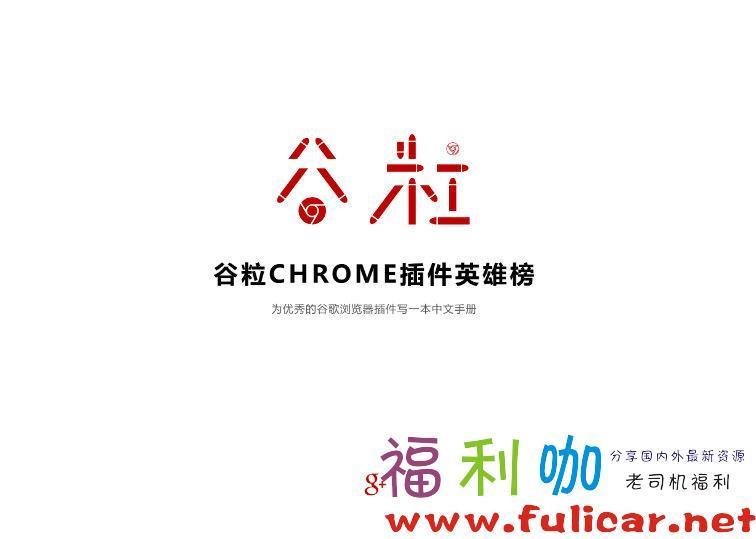 Chrome插件英雄榜-站长谷粒,现已增加到43个插件!