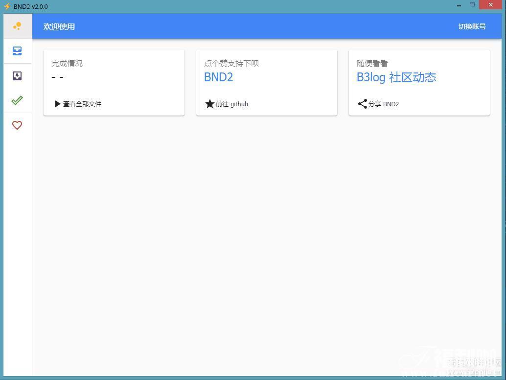 【资源】百度网盘第三方高速下载工具-BND2