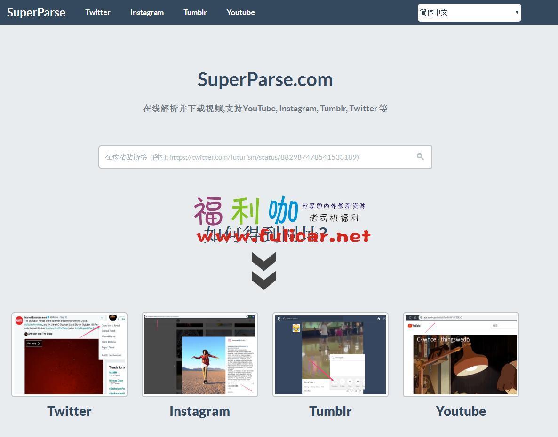SuperParse:在线下载国外知名网站图片 / 视频