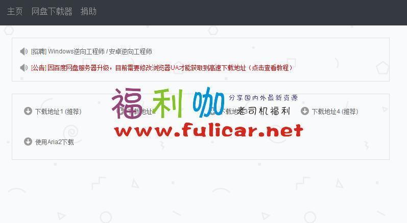 【涨姿势】不用插件修改浏览器UA,教你如何从网页版下载百度网盘内容!