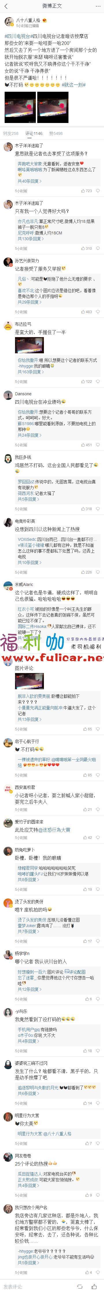 四川电视台记者暗访按摩店播出竟然不打码