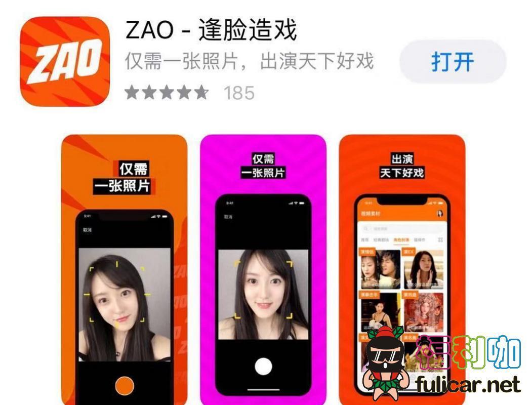 ZAO一款AI换脸app