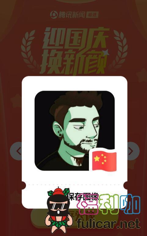 微信国庆专属头像领取(添加国旗标志)