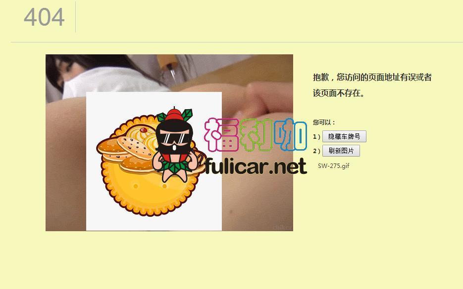 【福利】大姐姐动图车牌网站