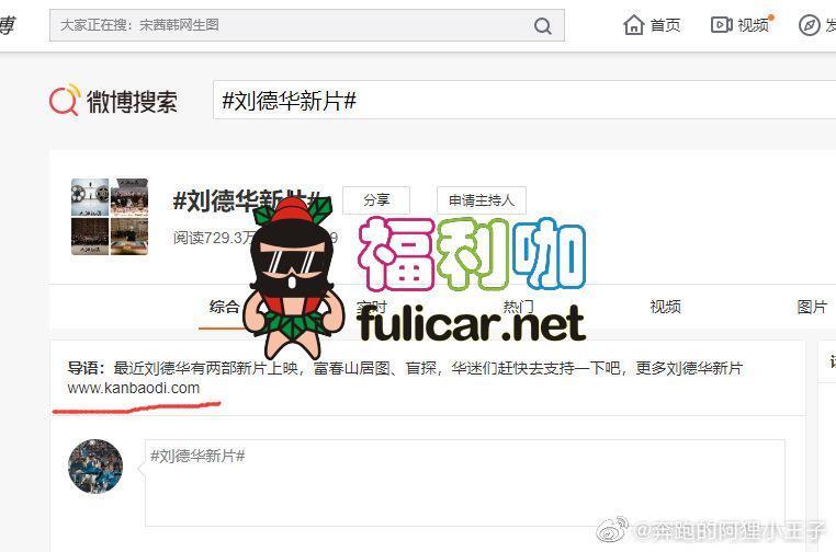 微博就这样大胆的开车了?#刘德华新片#