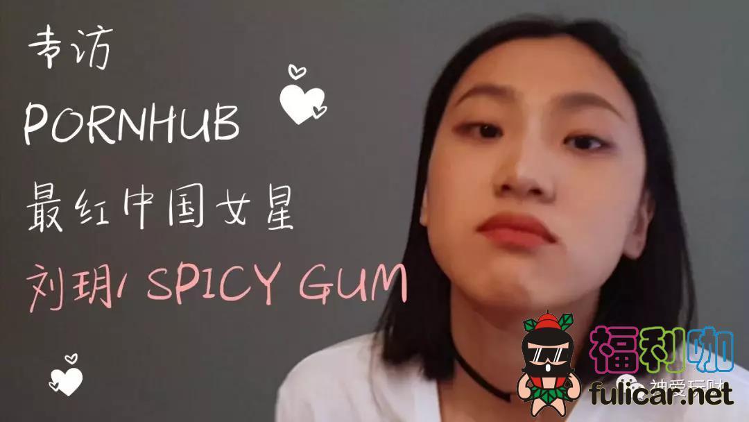 P站的华人女星刘玥采访视频