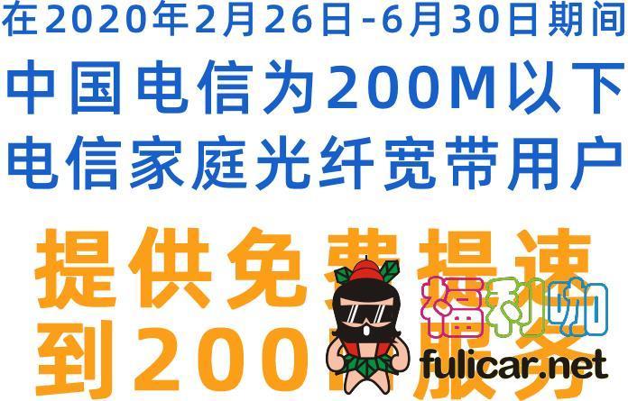 电信宽带免费提速到200M