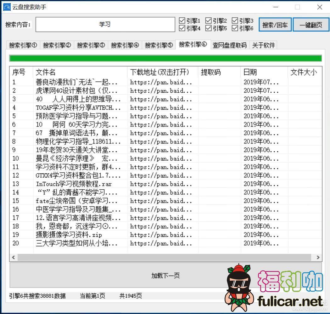 百度网盘搜索助手,集合多个网盘搜索网站