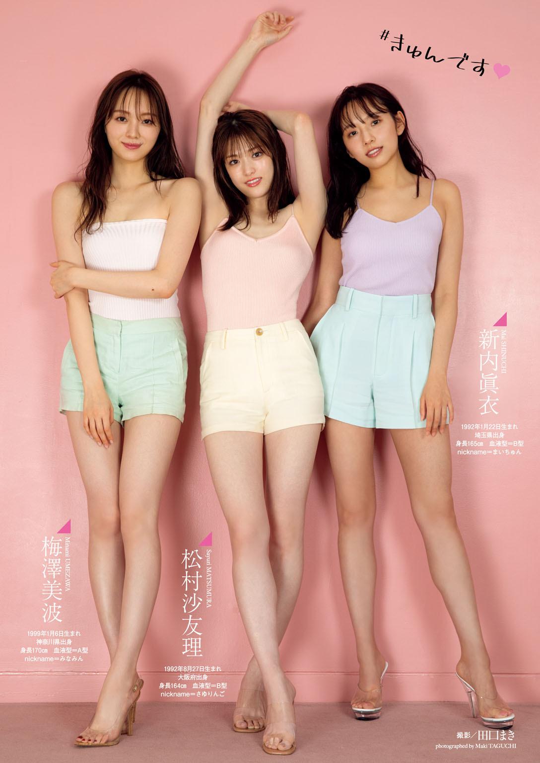 Weekly Playboy 2021年第3-4期合刊
