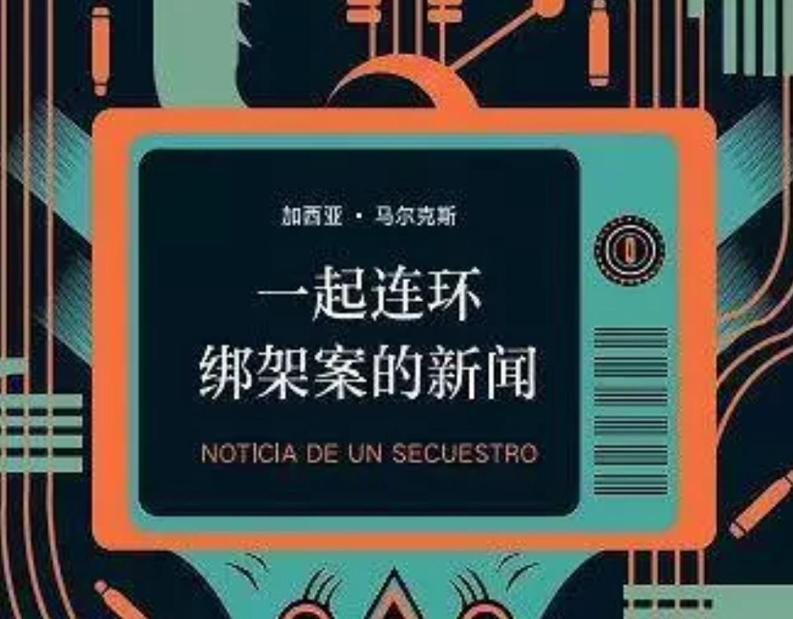顶级富豪是如何应对绑架的? liuliushe.net六六社 第6张