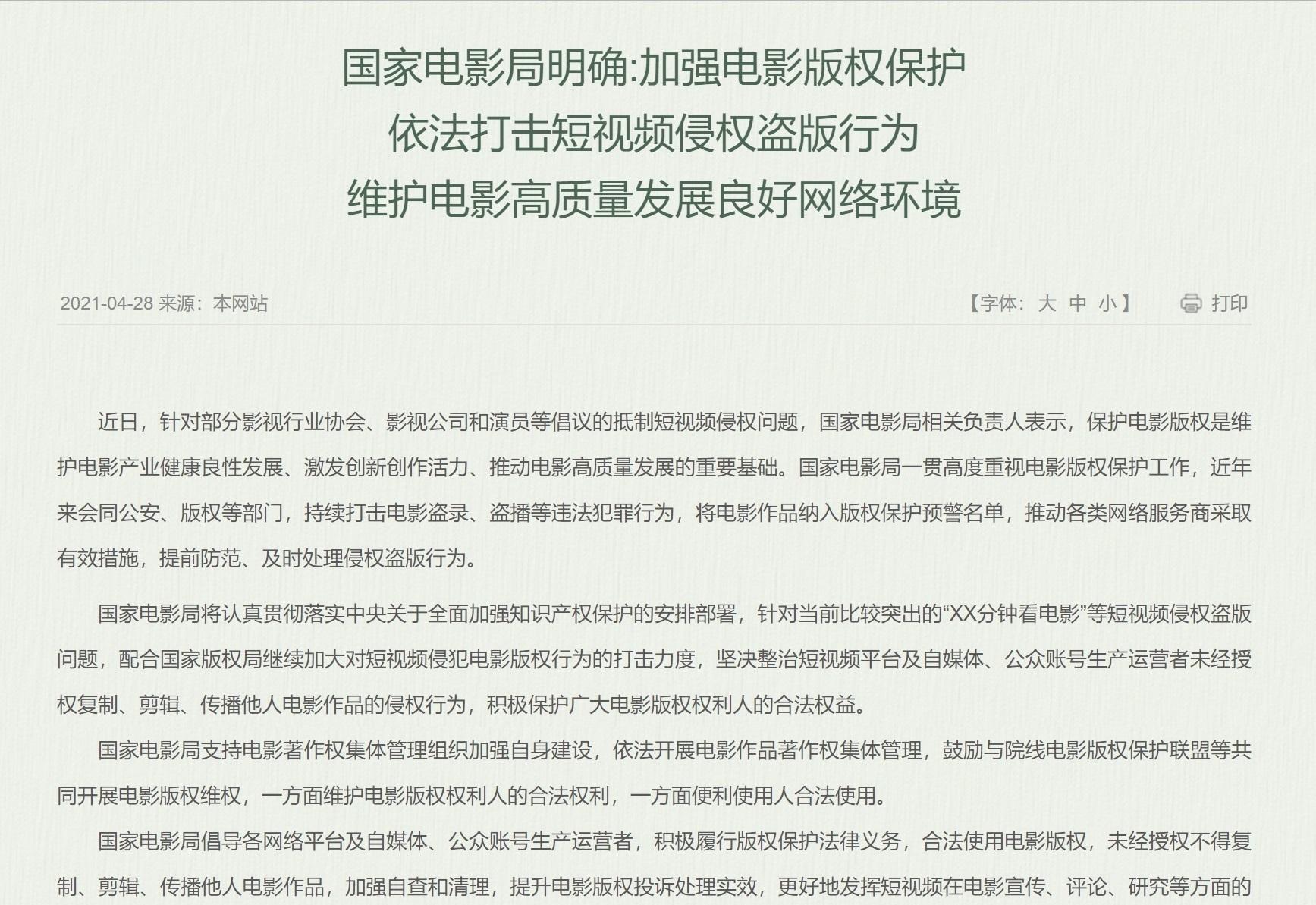 """""""国家电影局:加强电影版权保护,打击短视频侵权"""" 大量百万剪辑号已经删完视频"""